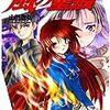 「風の聖痕」とライトノベル:アニメ化を前提にした小説