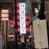 高円寺阿波踊り「ふれおどり」を見てきた