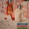 国立劇場七月歌舞伎鑑賞教室『義経千本桜』(写真)