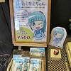 福井嶺南のキャラ・ミカミちゃんのグッズもあるカフェ、敦賀のカフェ「シ・テール」に行って来ました