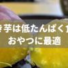 焼き芋は低たんぱく食のおやつに最適【腎臓病の食事】