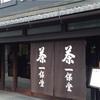 【雑貨】一保堂にイノブン、桜あんみつと服探し【京都で甘味】