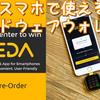 ハードウェアウォレット「XEEDA」のご紹介