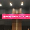 Whisky Festival 2017 in TOKYO