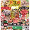 企画 メインテーマ 開運鍋 コーヨー 1月6日号
