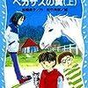 【第2話】倉橋燿子『ペガサスの翼』あの頃だって、今だって、抱えてる苦しさは一緒だ。