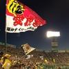 11月2日は「阪神タイガース記念日」~1985年を振り返ってもいいじゃない~