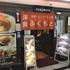 大阪のトルコライスの店「ふくもと」さん。トルコライスは長崎が名物なんですね~!