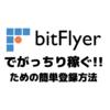 bitFlyer(ビットフライヤー)でがっちり稼ぐ!!ための簡単登録方法