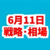 仮想通貨 今日の相場・戦略 2017年6月11日 「イーサリアム(ETH)が止まらない!38,000円突破!」