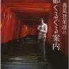 ブックレビュー 「森見登美彦の 京都ぐるぐる案内」「新版 名探偵なんか怖くない」「手塚先生、締め切り過ぎています!」