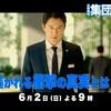 ★ドラマ「集団左遷!!」(TBS系)「第一章蒲田編」が完結。