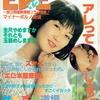 三流エロ雑誌の黄金時代(ガロ 1993年9月号 特集)