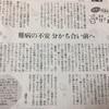 読売新聞  日曜便