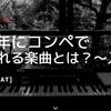 4/18(sat)18:00~ 楽曲コンペの現状がわかるかも!? どなたでも参加可能なZoomイベント開催☆