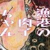 【おすすめ小説本】光秀の定理(垣根涼介)、漁港の肉子ちゃん(西加奈子)