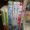 ブックオフで漫画を正しく買う方法
