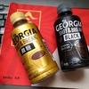 ジョージア SHOT&BREAK 「微糖・BLACK」、レビュー!!