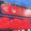 東京・台湾祭2021初夏