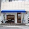 あざみ野「cafe Knoph(カフェクノップゥ)」