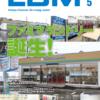 ファミマランドリー誕生! ランドリービジネスマガジンvol.5(LBM)目次・INDEX