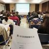 〈Project〉第10回実践報告会。専門性にさらに磨きを・・・