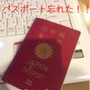 パスポート忘れて15万円事件