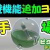 【ピクミン3デラックス】 回避機能追加 ヨケ笛 入手場所 #7