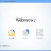 WebMatrix 2:フォルダーから Web サイトを作ってみる