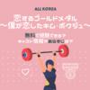【韓国ドラマ】恋のゴールドメダル(キムボクジュ)のあらすじやキャスト情報!無料で視聴する方法はあるの?