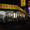 台南に行くなら上海好味道小籠湯包に一度行ってみてほしい