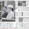 雅子さま公務が増えている?、小さく小室圭さんが投票に行った記事