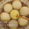ABCクッキングの手作りセット: 豆乳パンで冷蔵発酵にチャレンジ! その2