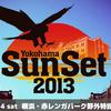 ライブレポート(?):スピッツ 横浜サンセット2013-劇場版-