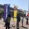 定例街宣 桜木町駅広場
