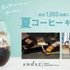 UCC|夏コーヒーキャンペーン