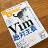 Software Design 2018年7月号にVimプラグインの記事を寄稿しました