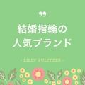 横浜で買える結婚指輪の人気ブランド・セレクトショップ【まとめ】
