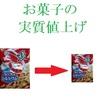 お菓子のサイズダウンによる実質的な値上げと原因。消費者ができる対抗策