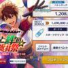 【あんスタ】復刻イベ7日目終了しました!
