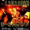 【LIVE】12/20(水)まーちゃんバンド@京都・宇治Waoya