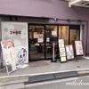 東京 高田馬場 アイラブ豆花(豆花・タピオカミルクティー・魯肉飯)