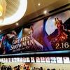 【映画】そしてサーカスは始まる『グレーテストショーマン』ー 私が感じたエンターテインメントの新たな挑戦