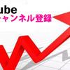 ★ユーチューバーのプロモーション★YouTube「チャンネル登録」100名アップ★追加かn★