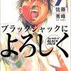 佐藤秀峰『ブラックジャックによろしく』7巻