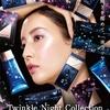 澄んだ輝きを秘めて、「夜空ツヤ」。コフレドール Twinkle Night Collection この秋のコフレドール限定デザインコレクションが登場!