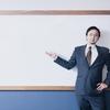 【起業セミナーは意味が無い!?】実際に起業して分かる起業セミナーの必要性を解説します