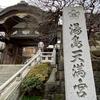 湯島天神を楽しむ〜季節の花・植物と八卦・開運〜