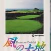 ゴルフコミック「風の大地」作:坂田信弘、画:かざま鋭二