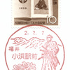 【風景印】小浜駅前郵便局(2020.2.7押印、局名改称・図案変更前・終日印)